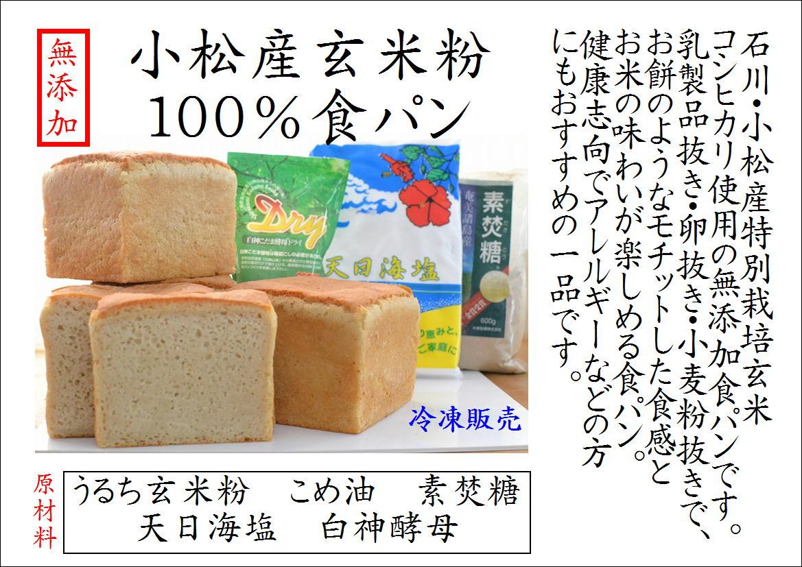 小松産玄米粉100%食パン