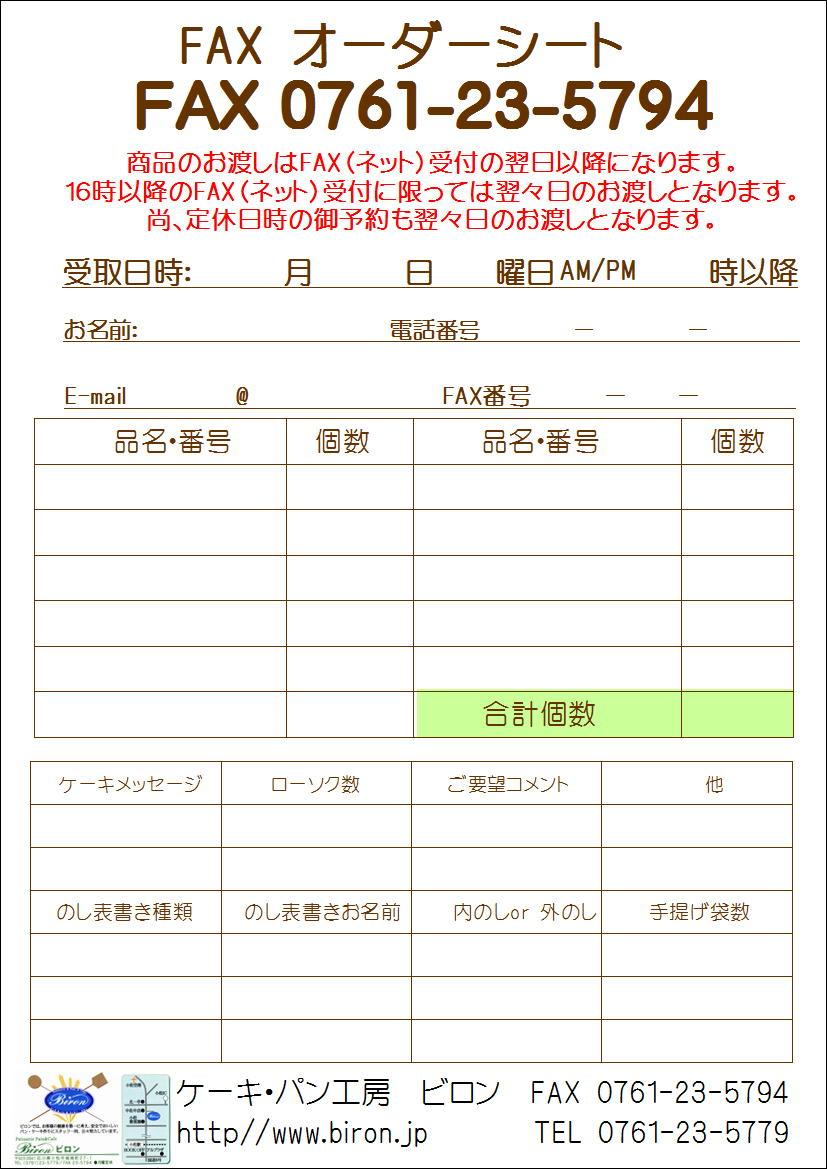 ファックスオーダー表