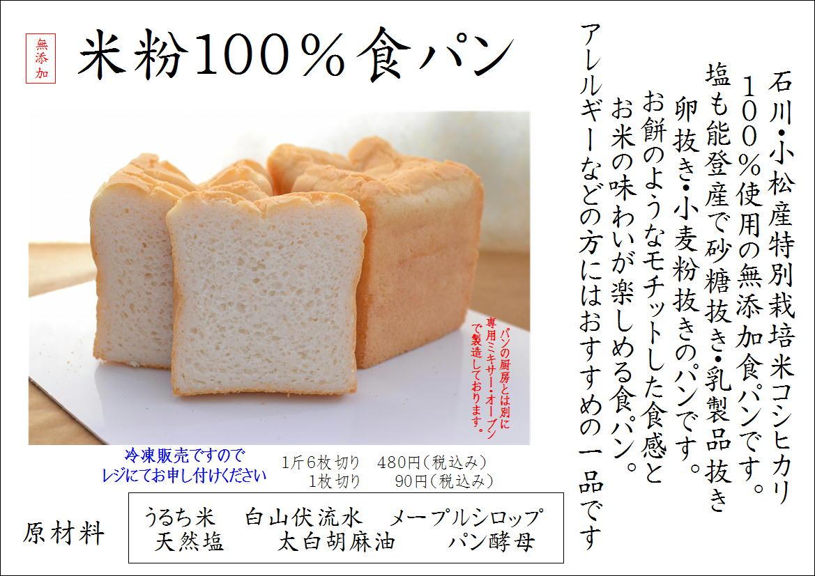 米粉100%食パンA4
