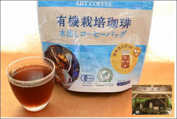 有機アイスコーヒー